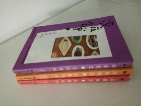 深夜食堂(1、3、4)三册合售