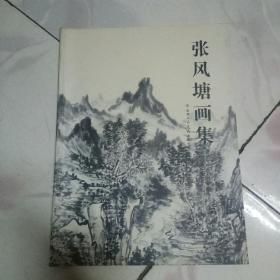 张风塘画集(2008年初版,仅印1000册)
