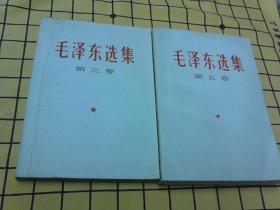 毛泽东选集第三卷、第五卷(两册合售)