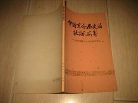 中国革命历史的壮丽画卷-谈革命样板戏的成就和意义