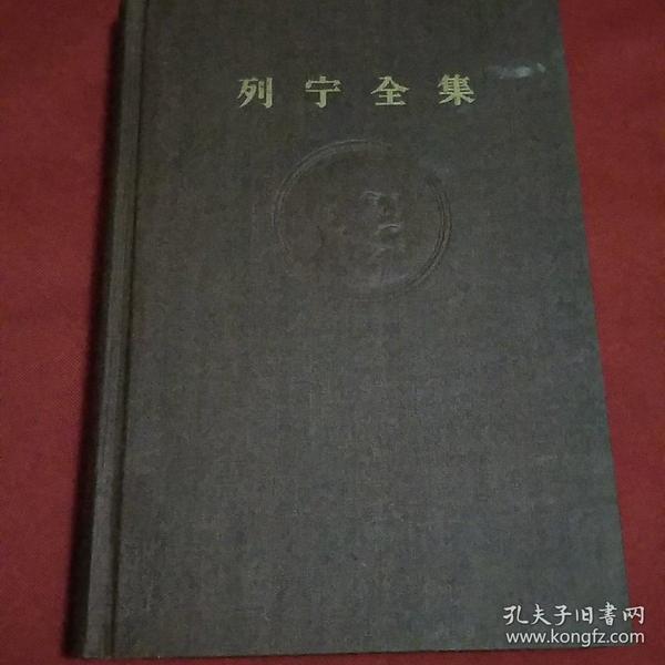 列宁全集4