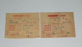 1952年购买第一版毛泽东选集的发票单据2张(购买的第一二卷)