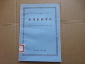 化工起重运输设计手册:专用机械零件
