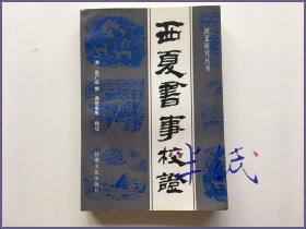 西夏书事校证  1995年初版仅印1500册