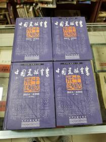 中国荒政全书 第二辑(1~4卷)全4册  精装