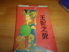 卧龙生--王妃之死---环球早期口袋书