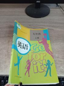 英语 七年级上册
