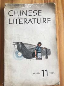 中国文学(1965.11)