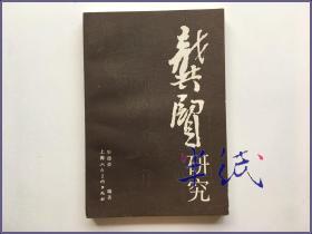 龚贤研究  1988年初版仅印1000册