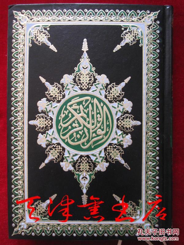 古兰经(阿拉伯语原版 仿皮革面压花彩色烫金精装本)