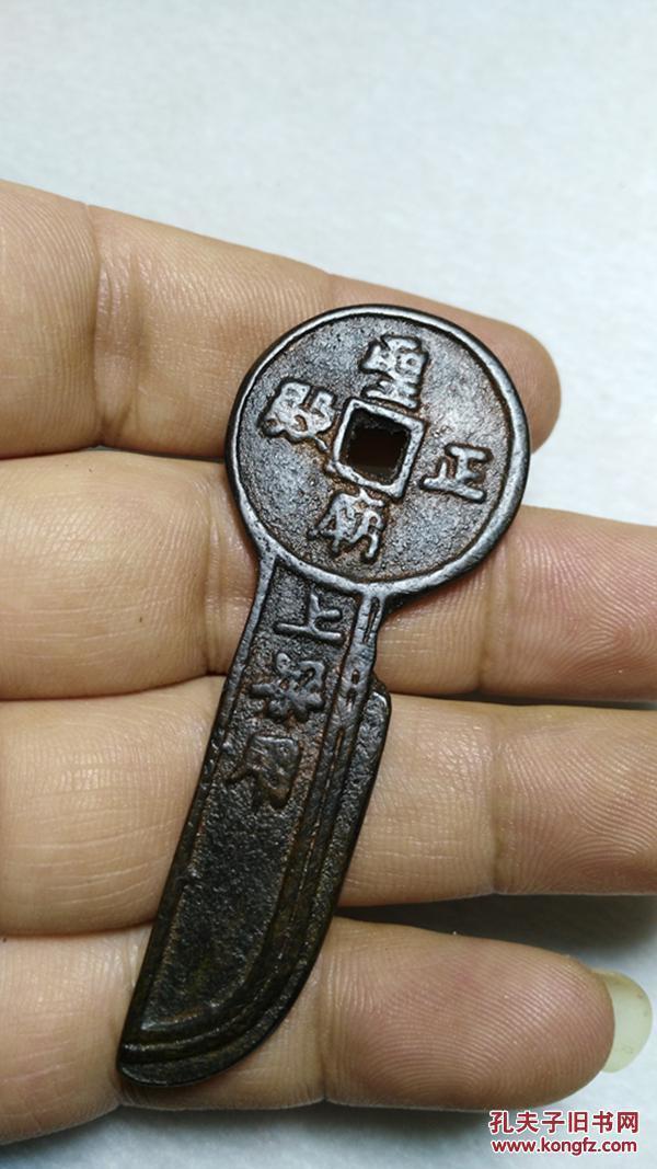 咸丰辛亥 福州重建 上梁用 铜钥匙钱