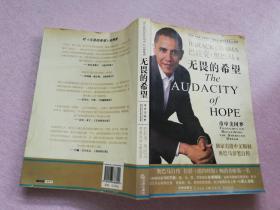 无畏的希望:重申美国梦【实物拍图 扉页有签字】