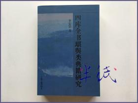 四库全书堪舆类典籍研究  2007年初版平装