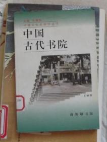 中国古代书院