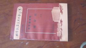 【北京饭店菜点丛书--北京饭店的谭家菜(1988年一版一印,非馆藏书)