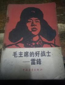 毛主席的好战士一一一雷锋(63年一版一印)