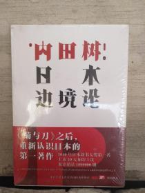 日本边境论(全新未拆封)