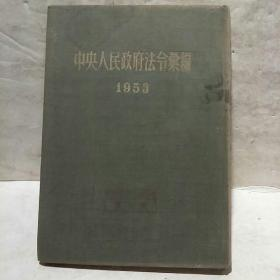 中国人民政府法令汇编1953
