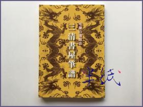 三清书屋笔谱  2011年日文初版
