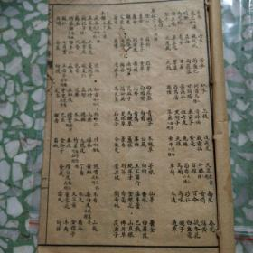 民国药书,增补珍珠囊雷公炮制药性解,共6卷