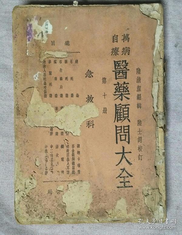 医药顾问大全(第十册)急救科