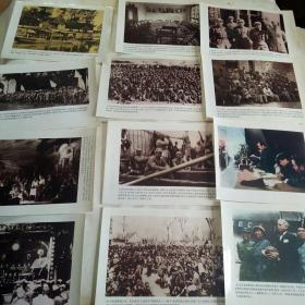 中国共产党历史文献图片36张【16开照片亮光纸】1921-1990