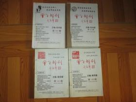 甲子邮刊     (第131期-140期,141期-150期,151期-160期,161期-170期)合订本,4册合售