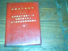 中国共产党章程 叶剑英