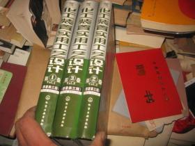 化工装置实用工艺设计(全3卷)原著第三版[3本合售]硬精装