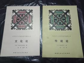 外国民间文学理论著作翻译丛书:《传说论》、《文化论》(2本合售)私藏9品如图