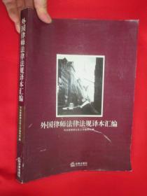 外国律师法律法规译本汇编  (大16开)