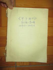 甲子邮刊     (第61-100期)     合订本