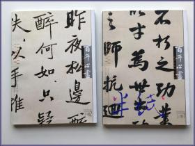 百年心画 晚清民国名人书迹 上下卷全 2008年出版