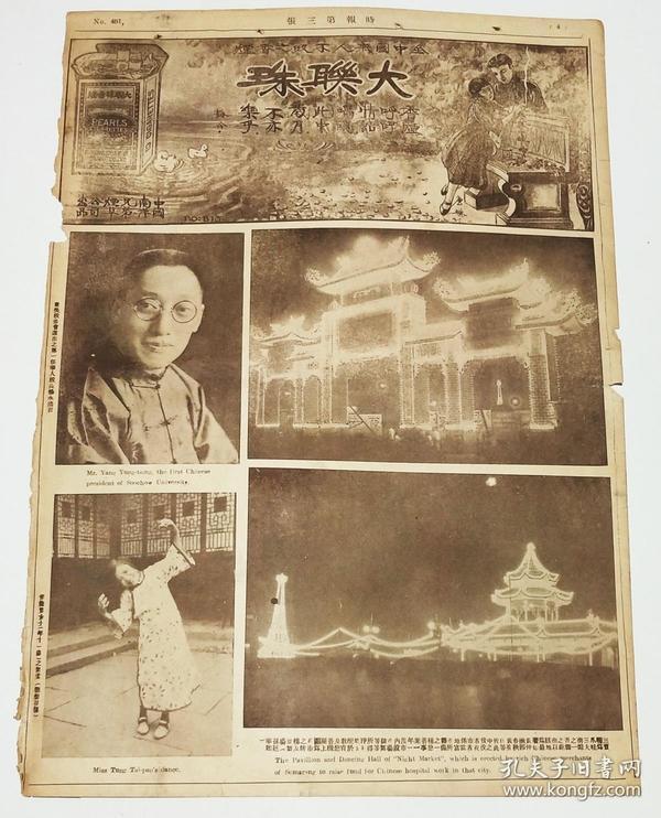 1927年《图画时报》❶南京阅兵典礼之阵容及各委员❷国民党金门县代表大会❸高邮西塔