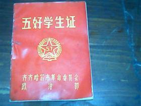 《五好学生证》文革齐齐哈尔市革命委员会 128开