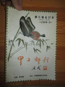 甲子邮刊     (第三卷, 合订本,第41期-第60期)