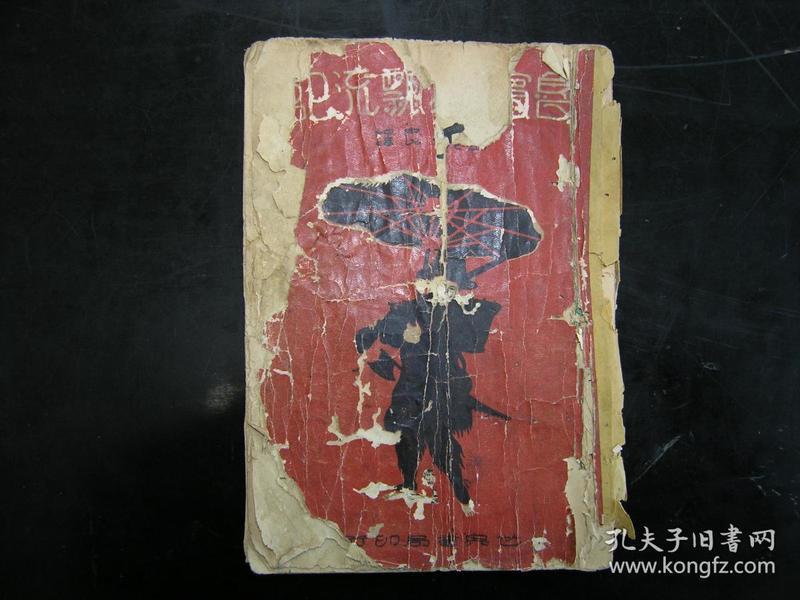 低价出售民国世界书局版《鲁滨孙漂流记上》彭兆良译,为早期译本,版画很精彩!!。。····。·····。!!··。。。。。。。。。。。。