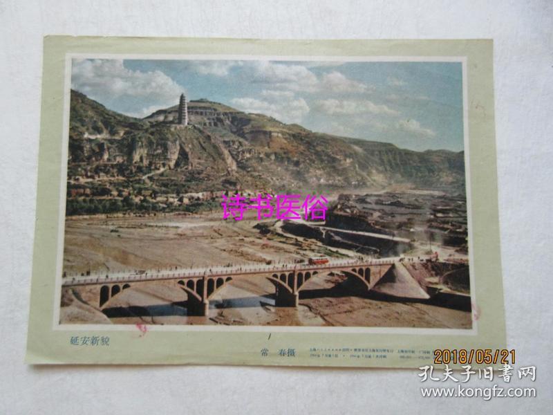 延安新貌(17.4*12.4cm)——常春摄,上海人民美术出版社1966年版