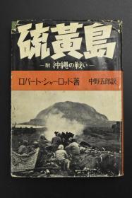 初版《硫磺岛》 附 冲绳之战 硬精装1册全 大量美军作战图片 记录第二次世界大战太平洋战争中 日本与美国间爆发的一场战役 附日美两军伤亡比 1951年 中野五郎著 光文社发行  日文版