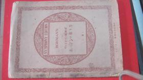 【2326 教则本 木一奏方 二卷 日文 昭和16年8月