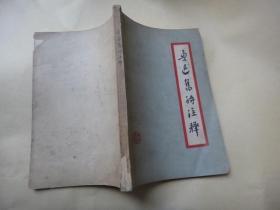 鲁迅旧诗注释 李格非教授藏书