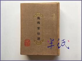 飞鸿堂印谱 上海古籍出版社 1992年初版精装
