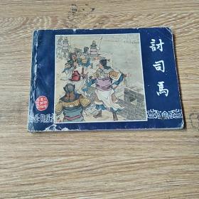 连环画 三国演义  56 讨司马(品相不好)