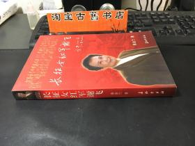 长征女红军谢飞(作者签赠本)