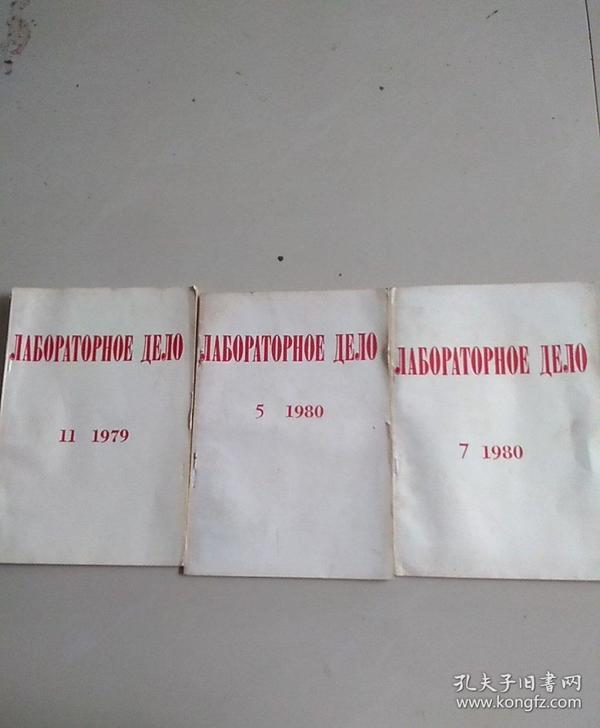英文原版《JAGOPATOPHOEIEJO》1979年11期1980年5.7期三册合售