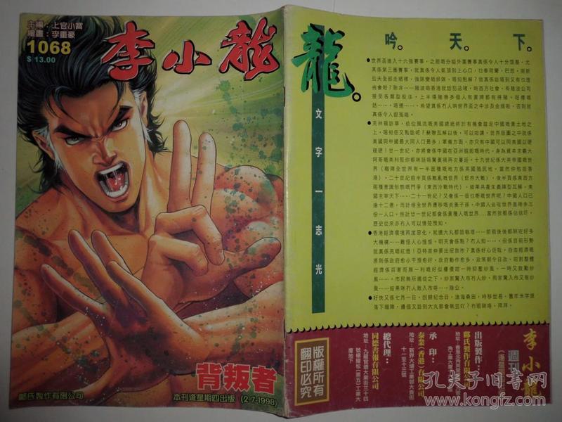 李小龙(1068期)