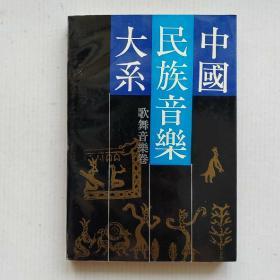 中国民族音乐大系---歌舞音乐卷(91年1版1印2000册)