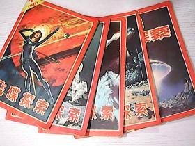 飞碟探索1981 (1.3.4.5.6)5本