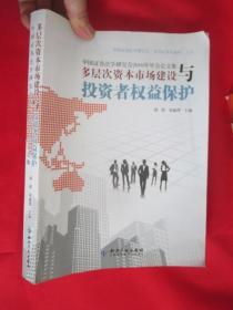 多层次资本市场建设与投资者权益保护(中国证券法学研究会2010年年会论文集)   (大16开)