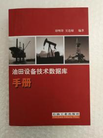 油田设备技术数据库手册